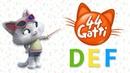 44 Gatti - serie TV | mpara l'alfabeto! [D - E - F]