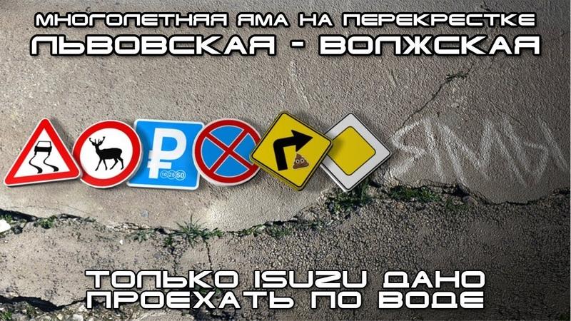 ДорогоЯмы - Многолетняя яма на перекрёстке ул. Львовская - Волжская