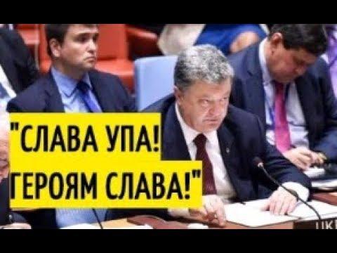 Такого НЕ ОЖИДАЛА даже Германия! США и Украина ОПРАВДАЛИ наци3м в ООН! Дипломаты в ШОКЕ!