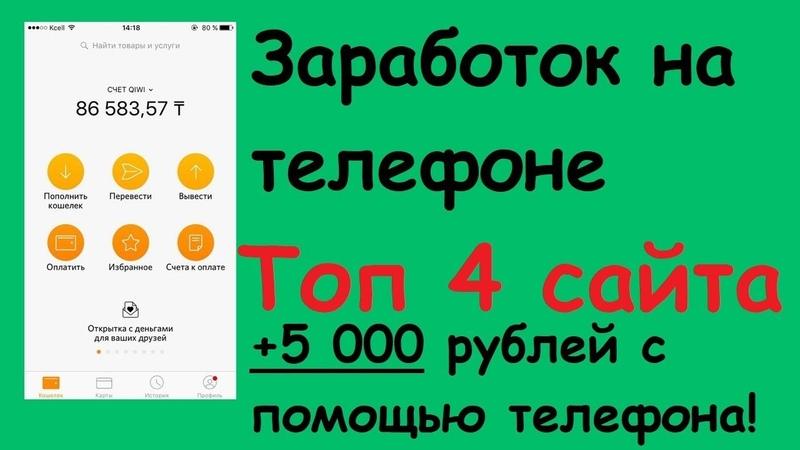 Заработок на телефоне в интернете - Топ 4 приложения для заработка