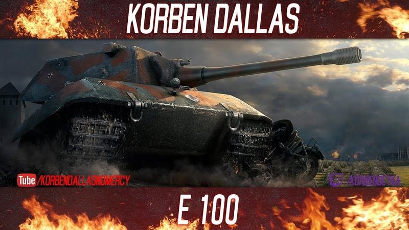 Korben Dallas-E100-20 МЕСТО-ГАЙДЫ ПО ТЯЖЕЛЫМ ТАНКАМ