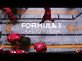 [RUS] Formula 1 - Drive to Survive