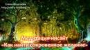 💜 Медитация инсайт Как найти сокровенное желание