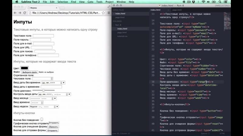 Курс по HTML5_CSS3. Формы. Часть 8