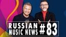 83 10 НОВЫХ КЛИПОВ 2018 - Горячие музыкальные новинки недели