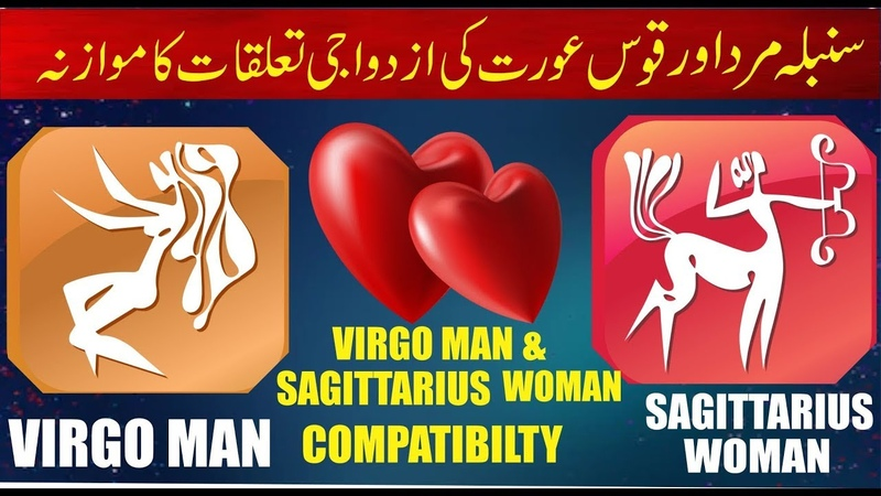 Virgo and Sagittarius - Compatibility in Sex, Love and Life.urdu hindi by m s bakar
