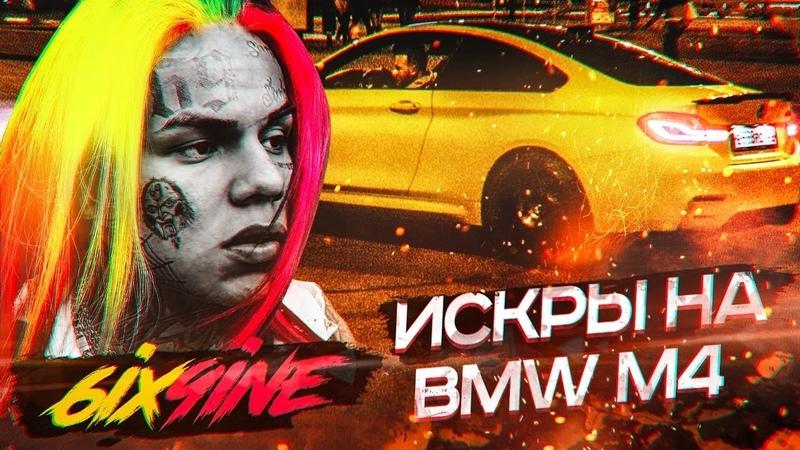 6ix9ine ВЛЕТЕЛ В БОРДЮР ИСКРЫ от BMW M4