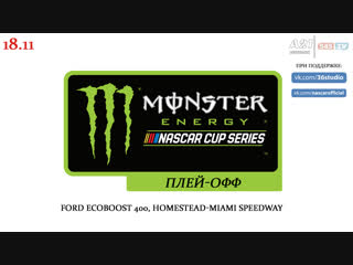 Monster Energy Nascar Cup Series, Ford EcoBoost 400, Homestead-Miami Speedway, 18.11.2018 [545TV, A21 Network]