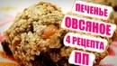 Овсяное печенье - ПП рецепт на скорую руку [Без сахара, муки и яиц]