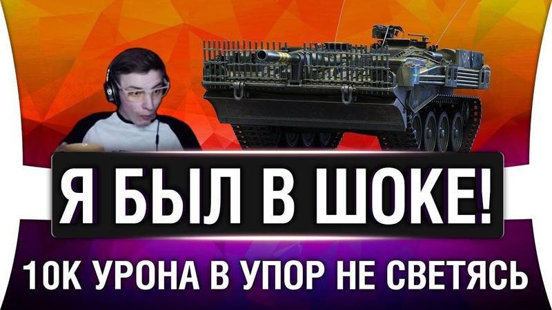 ЧИТЕРСКИЙ КУСТ 10 000 УРОНА БЕЗ ЗАСВЕТА В УПОР