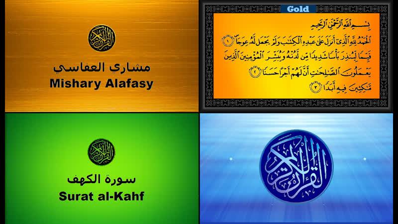 ***S18Quari.16*** Мишари аль-Афаси _ Mishary Alafasy سورة الكهف _ Сура Аль Кахф _ Surat Al Kahf