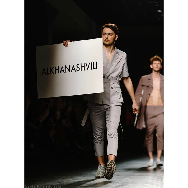 Это одежда Луизы Алханашвили
