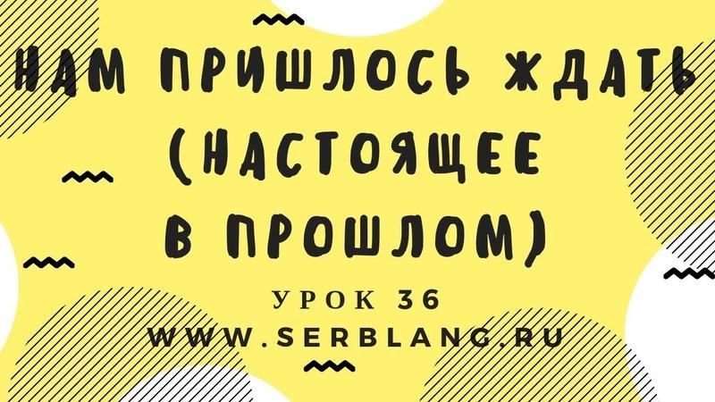 Сербский язык. Урок 36. Настоящее в прошедшем