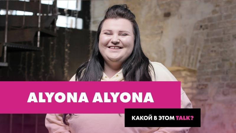 Какой в этом talk: ALYONA ALYONA о рэпе, дошкольниках и хейтерах