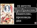 Остановись Послушай Евангелие 19 августа Преображение Господне Евангелие и проповедь праздника