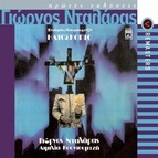 George Dalaras альбом Ilioskopio