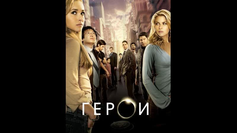 Гepou Неrоеs 1й сезон озвучка LostFilm