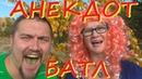 АНЕКДОТ БАТЛ - ЛЮДМУРИК vs ГОБЗАВР - ANEKDOT BATTLE: LUDMURIK vs GOBZAVR