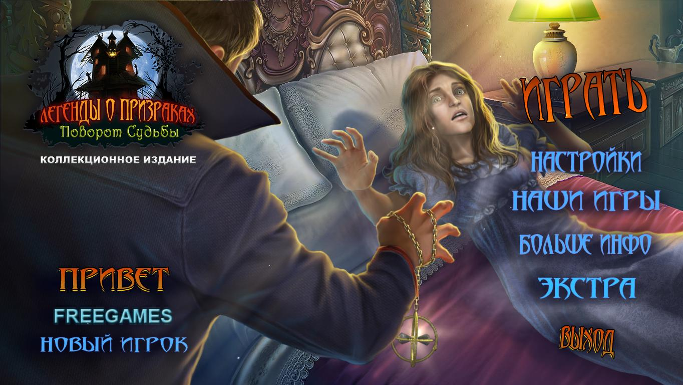 Легенды о призраках 13: Поворот судьбы. Коллекционное издание | Haunted Legends 13: Twisted Fate CE (Rus)