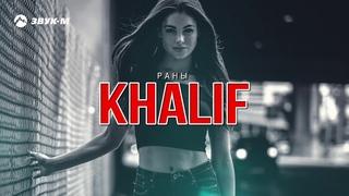 KhaliF - Раны | Премьера трека 2018