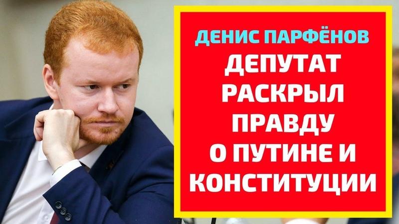 Путин будет у власти вечно! Конституцию писали агенты США. Парфёнов