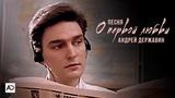 Андрей Державин - Песня о первой любви