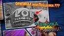 Разноцветные шарики ЛОЛ НОВИНКИ ЛОЛ ЕДИНОРОГ! Распаковка ДЛЯ ДЕТЕЙ lol surprise 4 серия