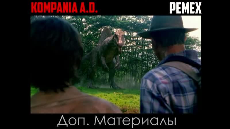 создание макета динозавров!
