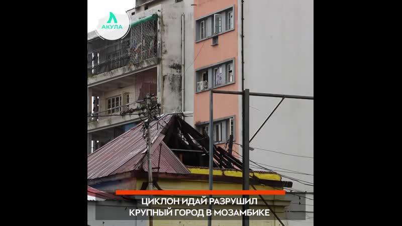 Бедствие в Мозамбике | АКУЛА