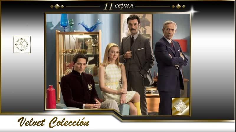 Velvet Colección 2x01 - Un encargo singular 11 серия Экстравагантный запрос