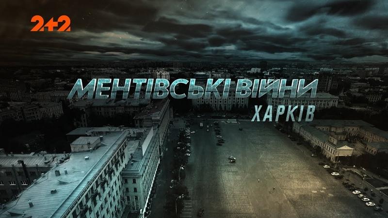 Ментівські війни. Харків – 1 серія