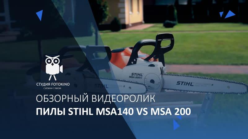 STIHL MSA140 vs MSA 200