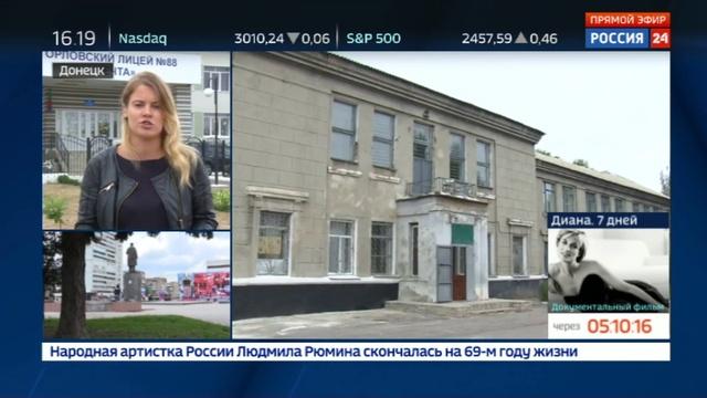 Новости на Россия 24 • Учебный год под огнем ВСУ игнорируют школьное перемирие в Донбассе