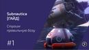 Subnautica ГАЙД 1 Строим правильную базу