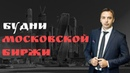Будни Мосбиржи 58 - МТС, Ростелеком, ГМК Норникель, Сбербанк, Полюс Золото, En, Мосбиржа, Магнит