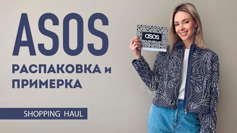 Vlog 33 РАСПАКОВКА ASOS, Zara, Net-a-Porter