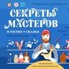 Фестиваль Секреты Мастеров 2019
