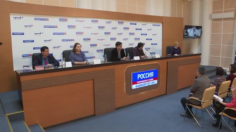 Пресс-конференция «Гастроли Стерлитамакского театрально-концертного объединения в Уфе»