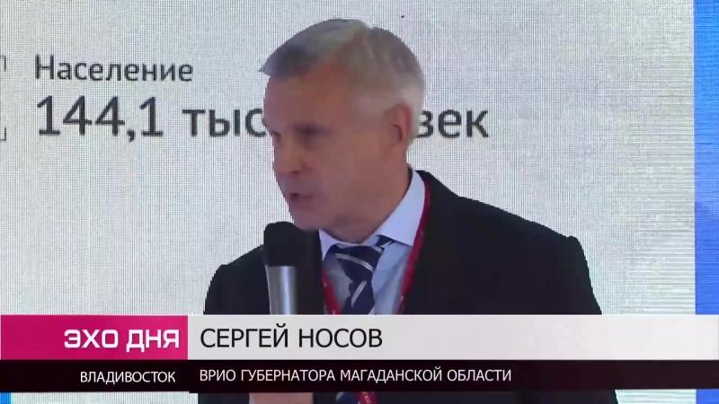 ВЭФ 2018 Минеральные ресурсы кадровая политика жилье демография и дороги в Магаданской области