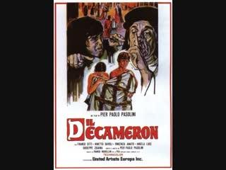 Декамерон ( Италия,Франция, ФРГ 1971 год ) FullHD