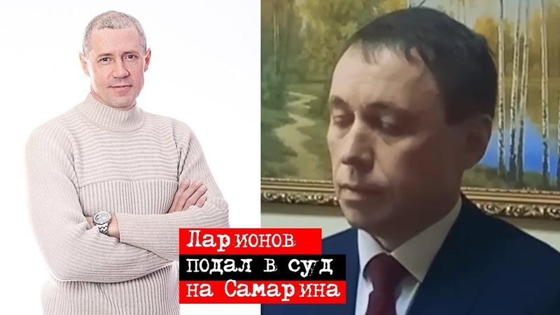 Депутат Ларионов подал иск в суд на председателя думы Самарина