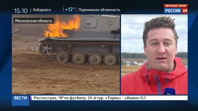 Новости на Россия 24 • В подмосковном Патриоте взяли Берлин