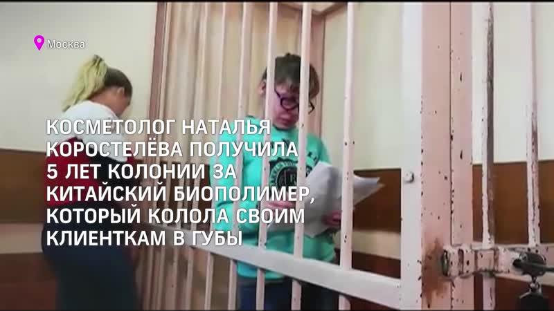 Косметолог уродовавшая лица москвичек на протяжении восьми лет отправится в колонию