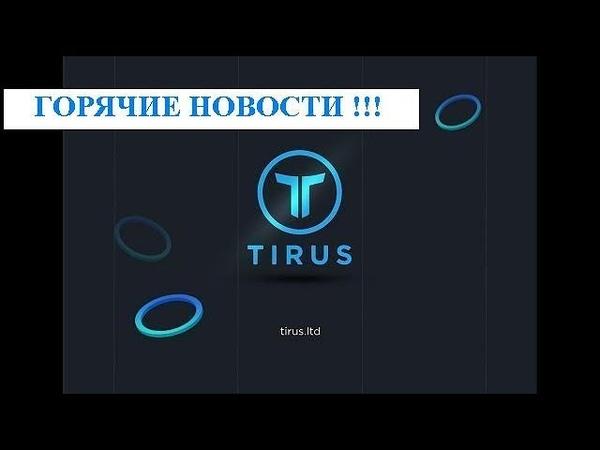 TIRUS ГОРЯЧИЕ НОВОСТИ от компании Тайрус