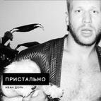 Иван Дорн альбом Пристально