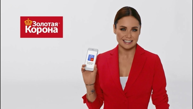 Как оплатить кредит с помощью мобильного приложения «Погашение кредитов» (6) от «Золотой Короны»?