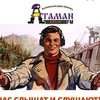 Атаман FM