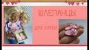 Шлепанцы для Барби Обувь для куклы своими руками