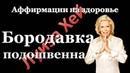 Луиза Хей Аффирмации на здоровье Бородавка подошвенная роговая