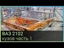 Ваз 2102 подводные камни кузова! Часть 1